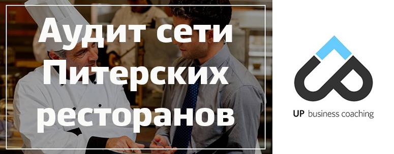 Аудит сети Питерских ресторанов