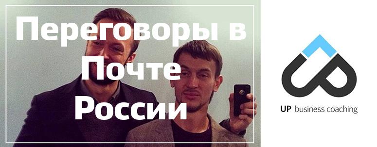 Переговоры в Почте России