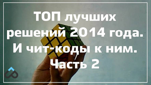 ТОП лучших решений 2014 года. И чит-коды к ним. Часть 2