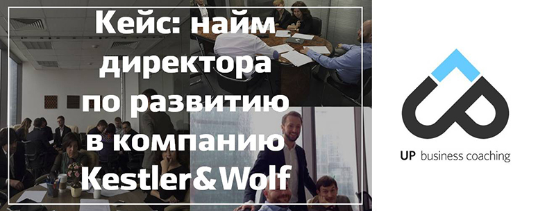Кейс: найм директора по развитию в компанию Kestler&Wolf