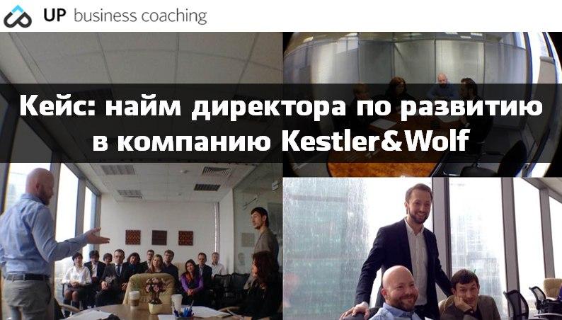 Кейс: найм директора по развитию в компании Kestker&Wolf