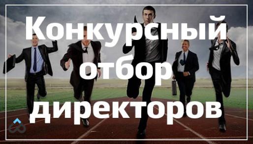 Конкурсный отбор директоров