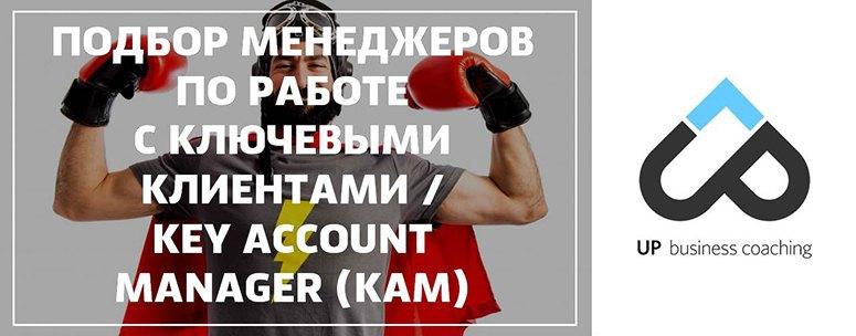 Подбор менеджеров по работе с ключевыми клиентами / key account manager (KAM)