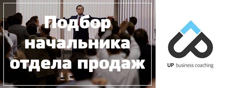 Подбор начальника отдела продаж