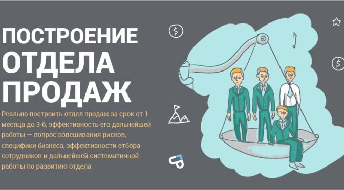 Построение отдела продаж - как построить, что делать по шагам, какие ошибки и трудности