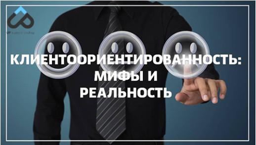 Клиентоориентированность: мифы и реальность