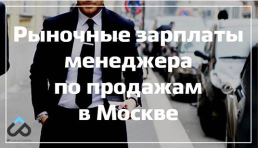 Рыночные зарплаты менеджера по продажам в Москве