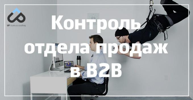 Контроль отдела продаж в B2B