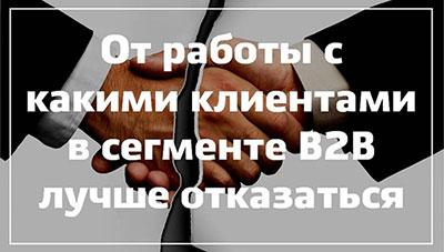 От работы с какими клиентами в сегменте B2B лучше отказаться
