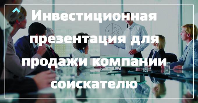 Инвестиционная презентация для продажи компании соискателю