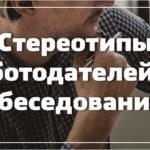 Стереотипы работодателей на собеседованиях