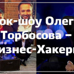 Ток-шоу Олега Торбосова – Бизнес-Хакеры