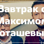 Завтрак с Максимом Поташевым