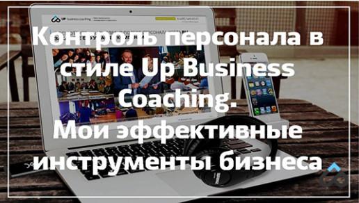 Контроль персонала в стиле Up Business Coaching. Мои эффективные инструменты бизнеса