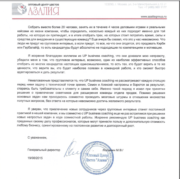 Отзыв о компании UP business Азалия