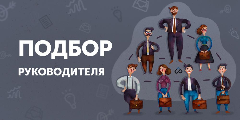 Подбор руководителя | UP business coaching