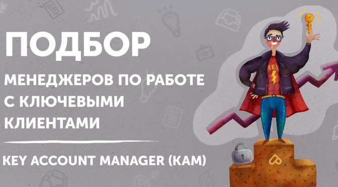 Подбор менеджеров по работе с ключевыми клиентами