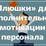 «Плюшки» для дополнительной мотивации персонала