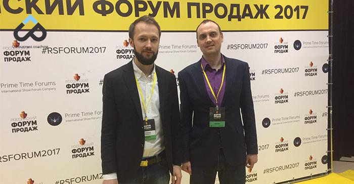 UP Business Coaching на Российском форуме продаж