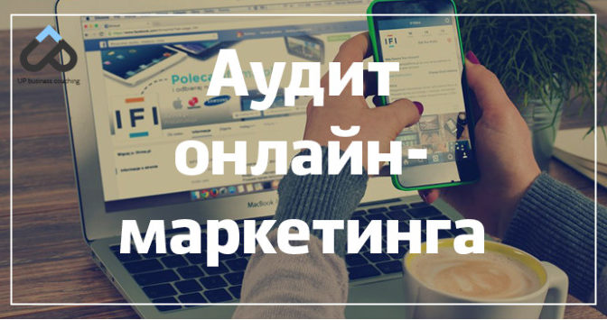 Аудит онлайн-маркетинга