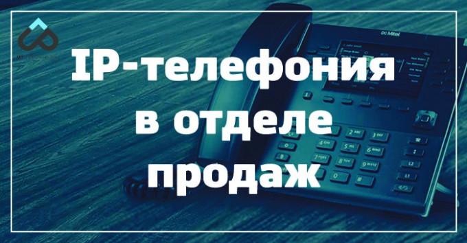 IP-телефония в отделе продаж