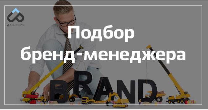 Подбор бренд-менеджера