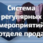Система регулярных мероприятий в отделе продаж