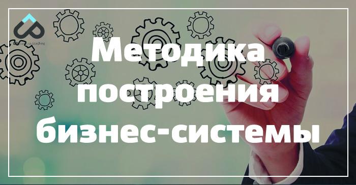 Методика построения бизнес-системы