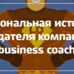 Персональная история создателя компании UP business