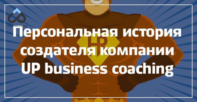 Персональная история создателя компании UP business coaching