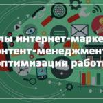 Каналы интернет-маркетинга. Контент-менеджмент и Оптимизация работы
