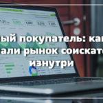 Тайный покупатель: как мы изучали рынок соискателей изнутри