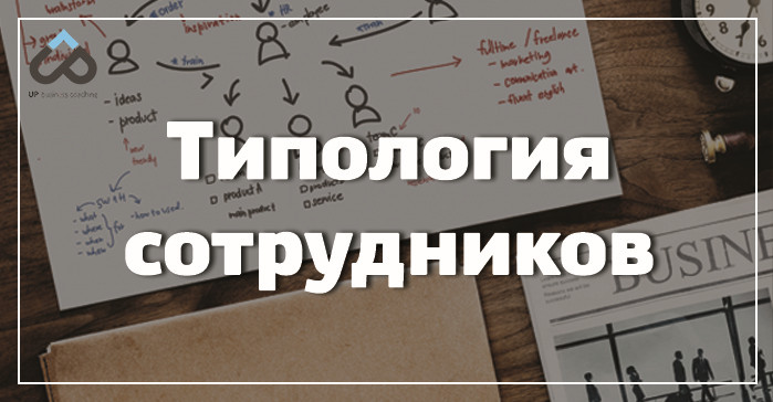 Типология сотрудников