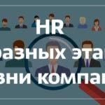 Какой HR нужен на разных этапах жизни компании