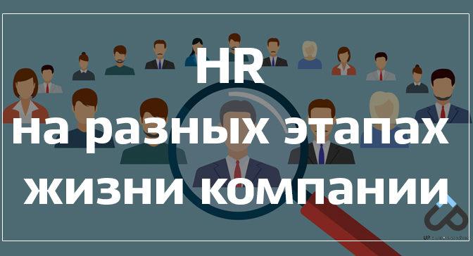 HR на разных этапах жизни компании