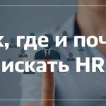 Как, где и почем искать HR-a