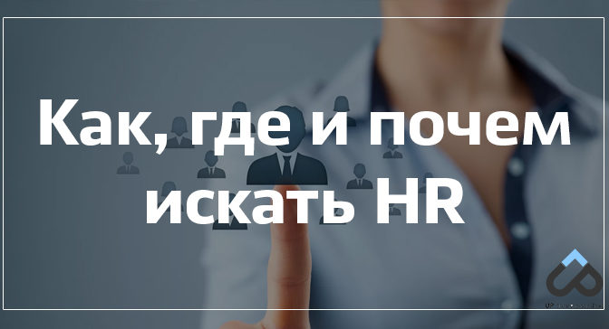 как где и почем искать HR