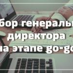 Подбор генерального директора на этапе go-go