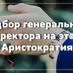 Подбор генерального директора на этапе «Аристократия»