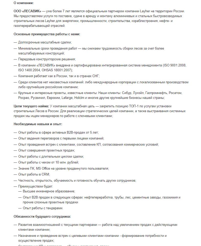 Описание одной из вакансий UP business