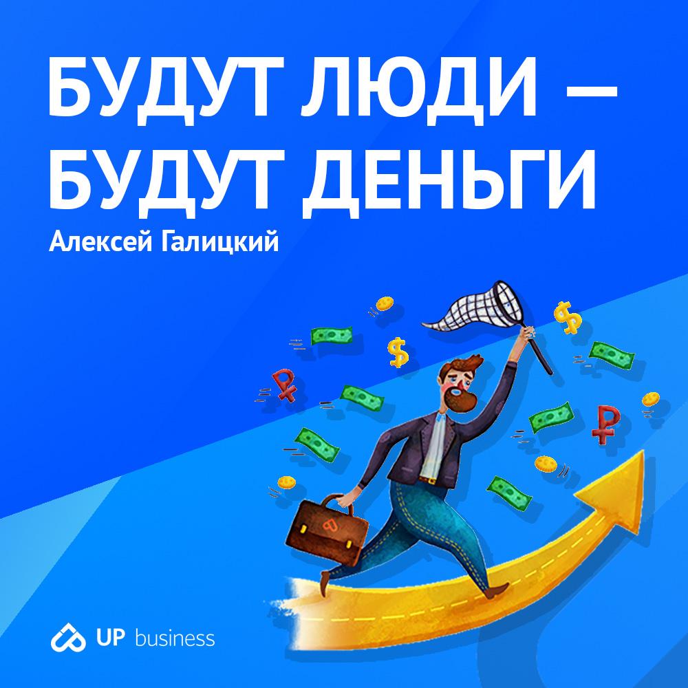 Подкаст Алексея Галицкого «Будут люди — будут деньги»